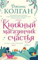 Колган Дженни Книжный магазинчик счастья 978-5-389-17461-0