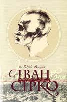 Мицик Юрій Іван Сірко 978-966-518-555-0