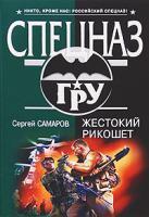 Сергей Самаров Жестокий рикошет 978-5-699-34692-9