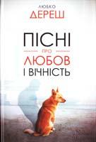 Дереш Любко Пісні про любов і вічність : збірка 978-966-14-6558-8