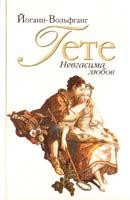 Гете Йоган-Вольфанг Невгасима любов. Вибрані поезії 966-580-004-3
