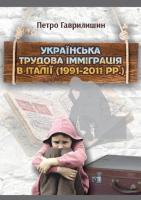 Гаврилишин Петро Українська трудова імміграція в Італії (1991-2011рр.) 978-966-97378-8-5