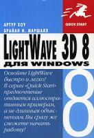 Артур Хоу, Брайан И. Маршалл LightWave 3D 8 5-477-00009-0, 0-321-23295-х