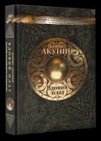 Акунин Борис Вдовий плат (сборник) 978-5-17-082550-9
