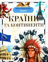 Степанова Т. Країни та континенти 978-966-462-524-8