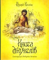 Кіплінг Редьярд Книга джунглів 978-611-526-086-7