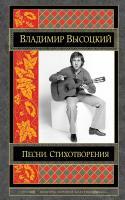 Высоцкий Владимир Песни. Стихотворения 978-5-699-84050-2