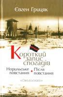 Грицяк Євген Короткий запис спогадів: Норильське повстання ; Після повстання 978-966-2164-63-3
