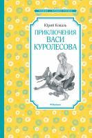 Коваль Юрий Приключения Васи Куролесова 978-5-389-16105-4