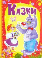 Жученко Марія Казки 978-966-942-338-2