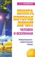 С. С. Коновалов Книга, которая лечит. Человек и Вселенная 978-5-93878-010-1