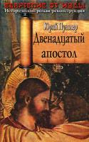Юрий Пульвер Двенадцатый апостол 978-5-699-21790-8