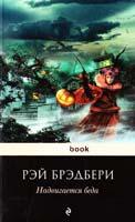 Брэдбери Рэй Надвигается беда 978-5-699-59125-1