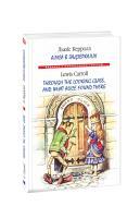 Керролл Льюїс Аліса в Задзеркаллі = Through the Looking Glass, and What Alice found there 978-966-03-8556-6