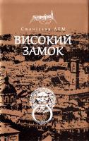 Лем Станіслав Високий замок 978-966-10-4589-6