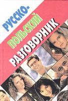 Валентина Лаврецкая Русско-польский разговорник 5-8475-0059-9