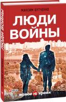 Максим Бутченко Люди войны 978-966-03-7697-7