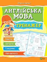 Ольга Ісаєнко Англійська мова Тренажер 978-966-942-816-5