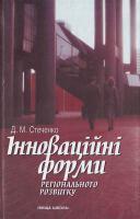 Стеченко Інноваційні форми регіонального розвитку: Навч. посіб. 966-642-099-6