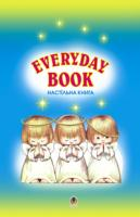 Било Олександра Дмитрівна Everyday Book: Навчальний посібник.(Молитви). 966-692-78-7