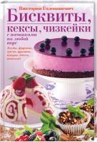 Головашевич Виктория Бисквиты, кексы, чизкейки с начинками на любой вкус 978-617-12-4653-9