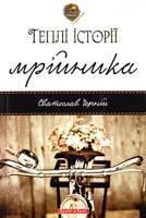 Черній Святослав Теплі історії мрійника 978-966-2665-60-4