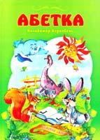 Володимир Верховень, Ольга Шуваєва Абетка 966-674-154-7