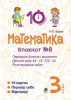 Будна Наталя Олександрівна Математика. 3 клас. Зошит №8. Перевірка ділення і множення. Ділення виду 64 : 16, 175 : 75. Розв'язування задач. 2005000007767