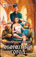 Белянин Андрей Оборотный город 978-5-9922-0600-5
