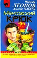 Леонов Николай, Макеев Алексей Ментовский крюк 978-5-699-49603-7