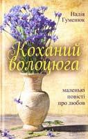 Гуменюк Надія Коханий волоцюга: збірка оповідань 978-966-14-6919-7