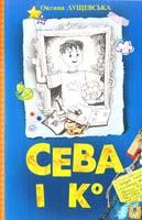 Лущевська Оксана Сева і К° : Шкільні історії 978-966-10-2032-9