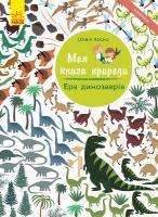 Косно Олівія Моя книга природи. Ера динозаврів 978-617-09-4100-8