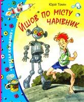 Томін Юрій Йшов по місту чарівник 978-617-526-247-4