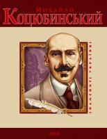 Михайло Коцюбинський. Знамениті українці 978-966-035179-0
