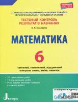 Гальперіна А.Р. Тестовий контроль результатів навчання. Математика. 6 клас