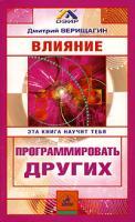 Дмитрий Верищагин Влияние. Эта книга научит тебя программировать других 5-8378-0005-0