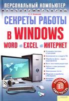 Зелинский Сергей Секреты работы в Windows. Word. Excel. Интернет. Новейший самоучитель 978-966-14-1304-6