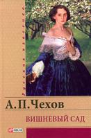 А. П. Чехов Вишневый сад 978-966-03-4287-3
