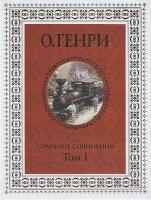 О. Генри Собрание сочинений в 3 томах. Том 1 5-386-01647-4, 978-5-386-01647-0