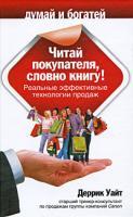 Деррик Уайт Читай покупателя, словно книгу! Реальные эффективные технологии продаж 978-5-93878-848-0, 978-985-16-6769-3, 1-85252-361-1