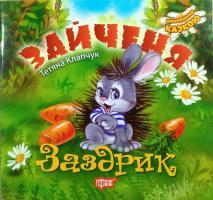 Калапчук Тетяна Виховання казкою. Зайченя Заздрик 978-966-939-226-8