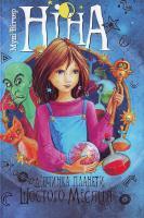 Вітчер М. Ніна - дівчинка планети Шостого Місяця: Книга перша 966-605-657-7