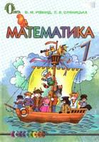 Ф. М. Рівкінд, Л. В. Оляницька Математика: 1 клас 978-617-656-099-9