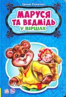 Сонечко Ірина Казки у віршах. Маруся та ведмідь 978-966-747-926-8