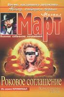 Михаил Март Роковое соглашение 5-17-026612-х, 5-271-10040-5, 5-9578-2229-9, 985-13-4566-0