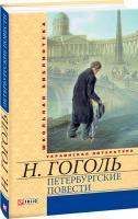 Гоголь Николай Петербургские повести 978-966-03-6064-8