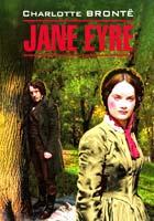 Charlotte Bronte = Бронте Шарлотта Jane Eyre = Джен Эйр: Книга для чтения на английском языке 978-5-9925-0306-7