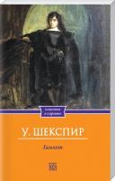 Шекспир Уильям Гамлет 978-966-14-4619-8