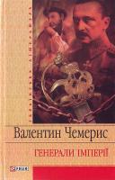 Чемерис Валентин Генерали імперії 966-03-4496-1